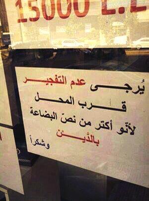 voiture-piegee-liban